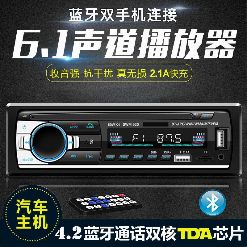 12V24V麵包車載藍牙MP3播放器通用貨車收音機代汽車CD音響DVD主機