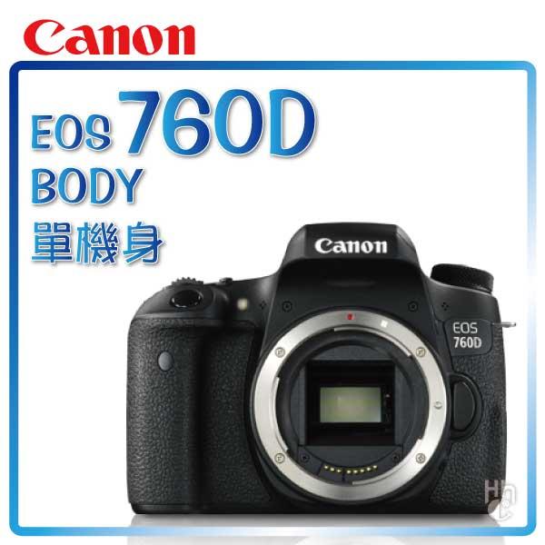 ➤【和信嘉】Canon EOS 760D BODY  單機組 公司貨 原廠保固一年