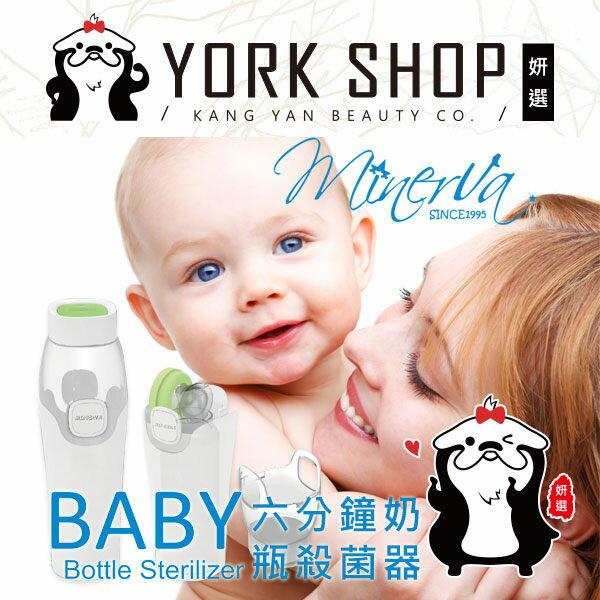 【姍伶】台灣製造 全新升級 米諾娃 MINERVA 6分鐘奶瓶殺菌器 BABY六分鐘 媽媽外出攜帶好方便