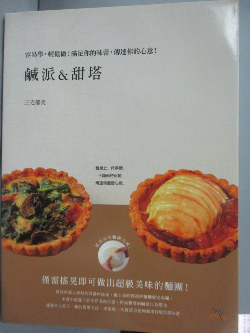 ~書寶 書T5/餐飲_YGS~鹹派   甜塔: 容易學 輕鬆做! 滿足你的味蕾 傳達你的心意!_許孟菡 三宅郁美
