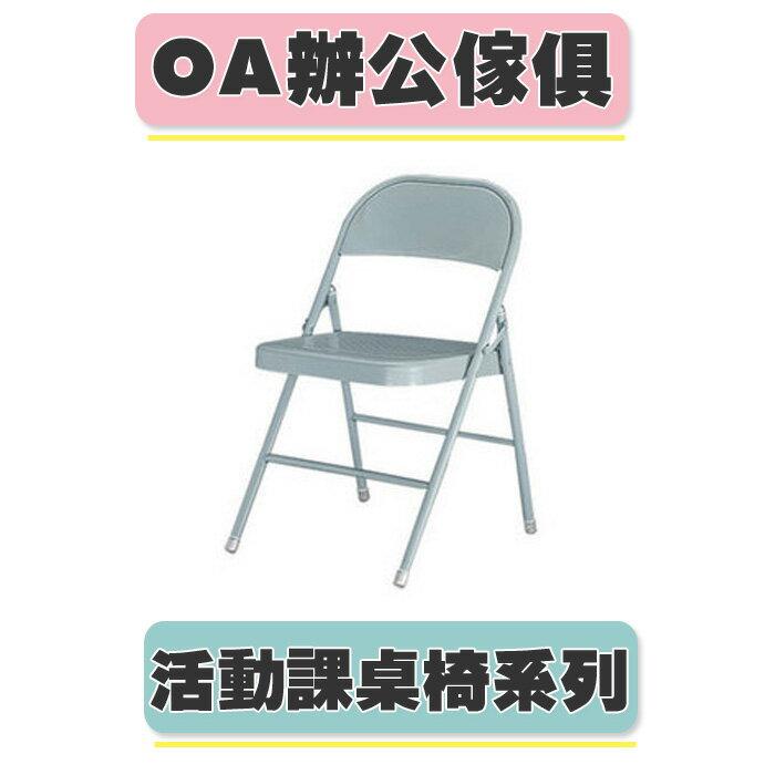 【必購網OA辦公傢俱】 L-1021B 鐵板椅 活動椅 課桌椅