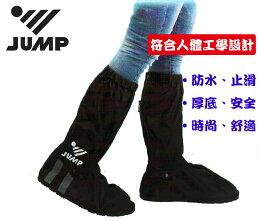 JUMP將門 女款全方位反光雨鞋套 人體工學 厚底 防水 止滑