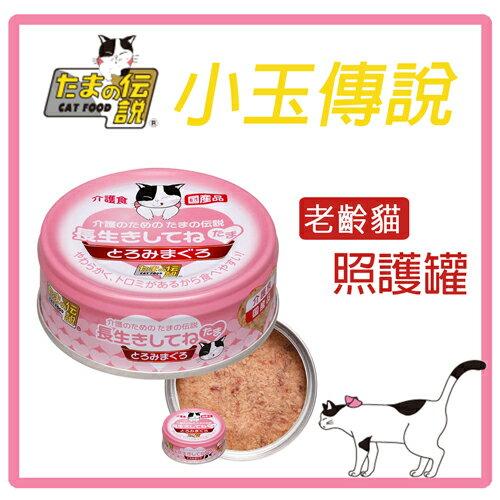 【力奇】日本三洋小玉傳說-老齡貓照護罐(60)70g-63元>可超取(C002J07)
