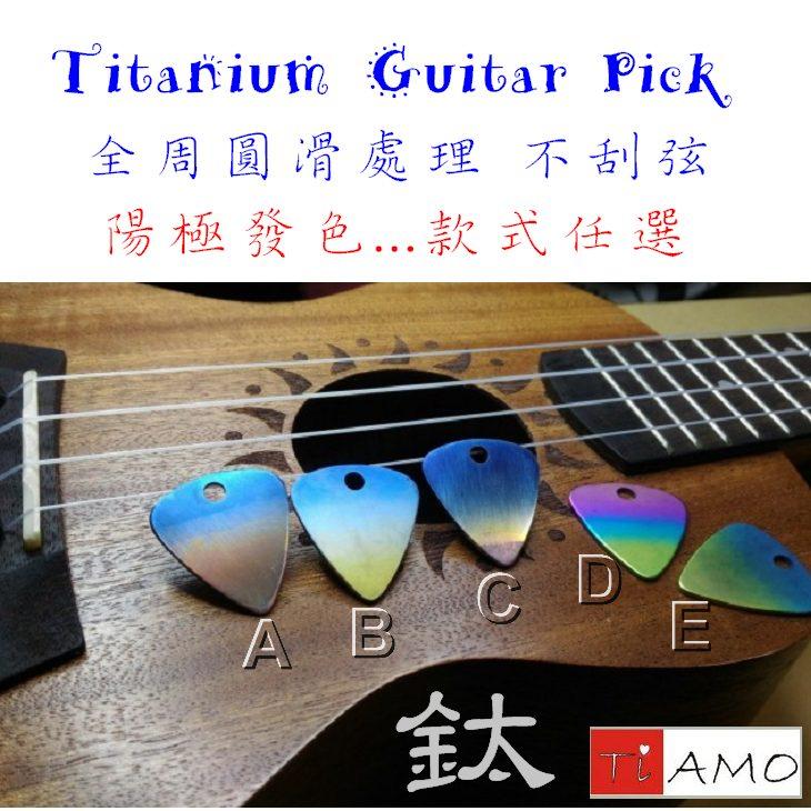 鈦金屬吉他撥片pick項鍊鈦合金吉他pick 外銷歐美anodized titanium台灣製造項鍊鑰匙圈片彩色燒色吉它彈片航太級64ti 1.3mm➽帝雅諾➽