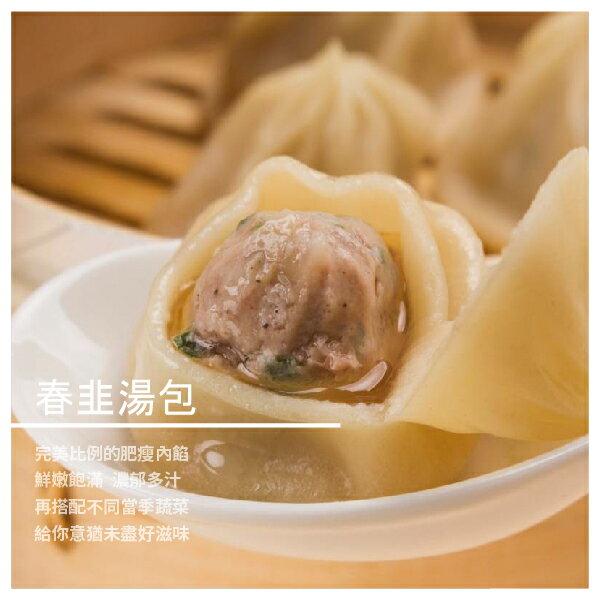 【社頭味香鍋貼水餃專賣店】春韭湯包 50粒/包