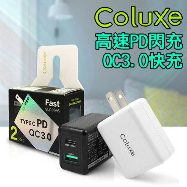 【PC-BOX】COLUXE高速快充2PortUSBFORQC3.0+PD雙用快充車充旅充