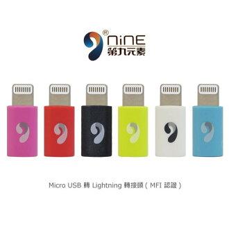 9NiNE Micro USB 轉 Lightning 轉接頭(MFI認證)蘋果機型/糖果色轉接頭【馬尼行動通訊】