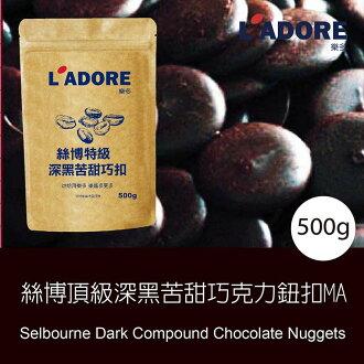 【樂多烘焙】馬來西亞製 絲博頂級深黑苦甜巧克力鈕扣/500g