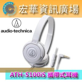 <br/><br/>  鐵三角 audio-technica ATH-S100iS Android智慧型手機專用/可通話耳機/音量控制 白色 ATH-SJ11 升級版 (鐵三角公司貨)<br/><br/>