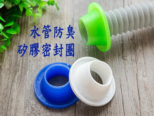 BO雜貨【SV6302】水管防臭矽膠密封圈 防蟲密封塞 廁所 洗衣機 水池 廚房水槽 阻隔臭味