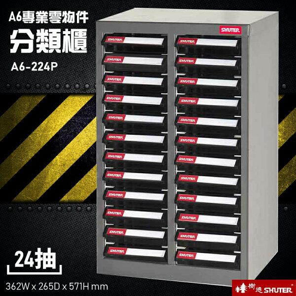 歸類收納~樹德A6-224P24格抽屜(黑抽)專業零物件分類櫃零件櫃置物櫃收納櫃零件五金台灣品牌