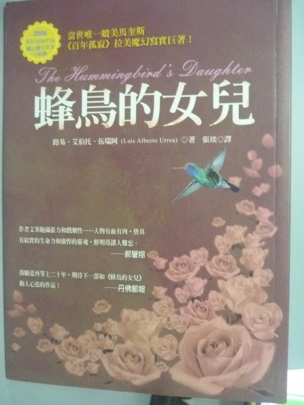 【書寶二手書T1/翻譯小說_IKD】蜂鳥的女兒_路易.艾伯托.伍瑞阿 , 張琰