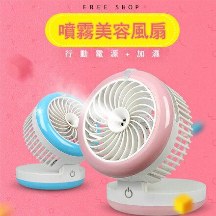 Free Shop 超迷你多功能美容噴霧風扇 還可當行動電源 辦公桌風扇 USB風扇【QBBTE6133】
