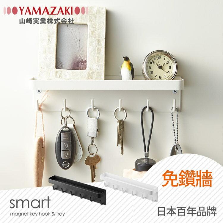 【YAMAZAK】smart磁吸式鑰匙工具架-白 / 黑★多功能收納 / 居家收納 0