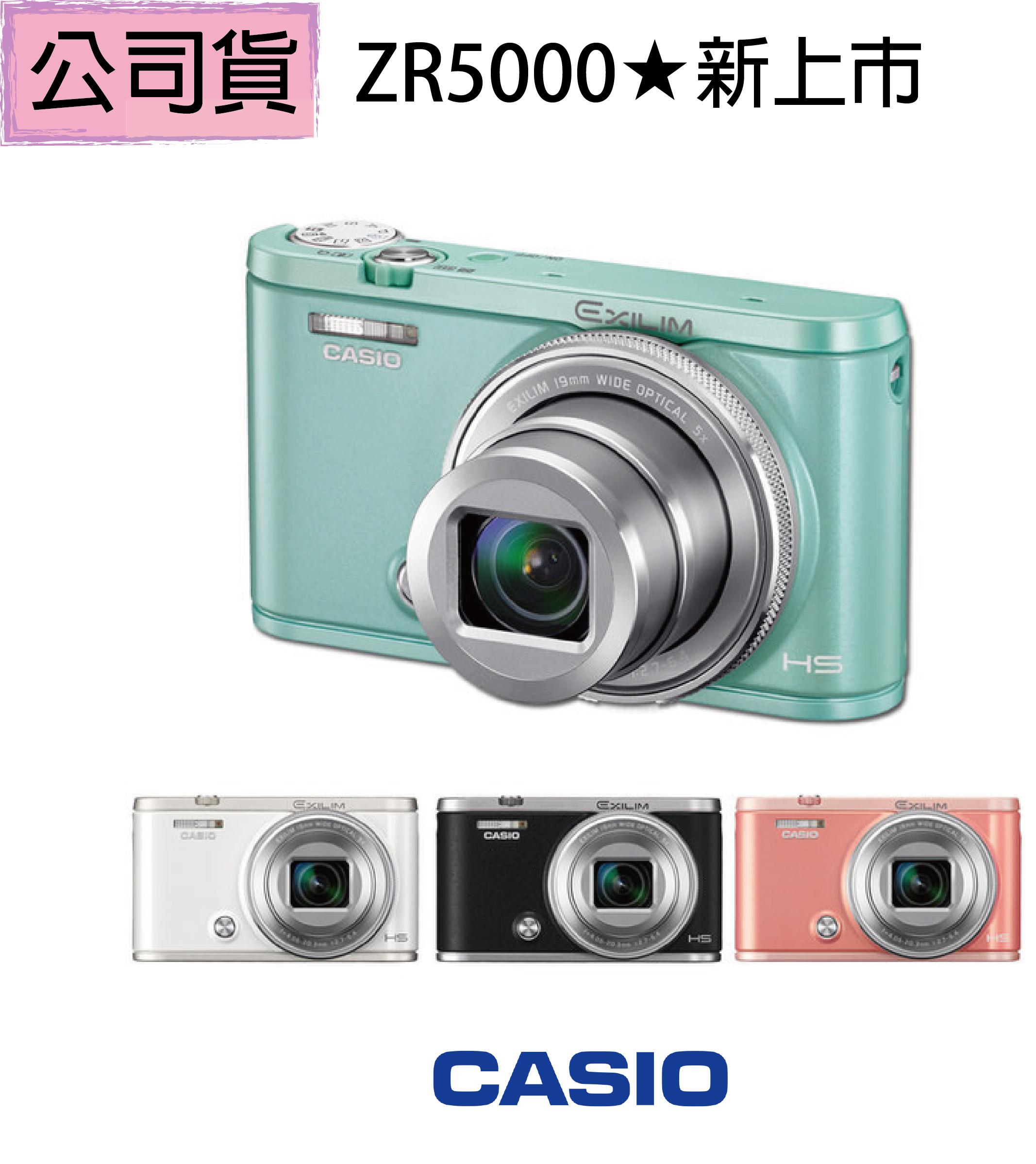 粉嫩美顏模式➤【32G全配組 | 原廠包】【CASIO】ZR5000 新一代掀背螢幕自拍機(公司貨)