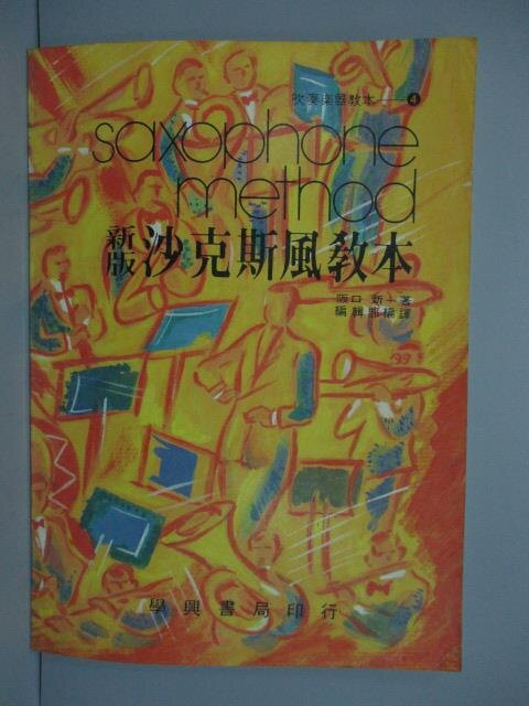【書寶二手書T5/音樂_PIP】Saxophone method沙克斯風教本(新版)_阪口新一
