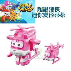 ✿蟲寶寶✿【Super Wings】超級飛俠 帶你環遊世界 可愛迷你款 可變形 DIZZY 蒂蒂