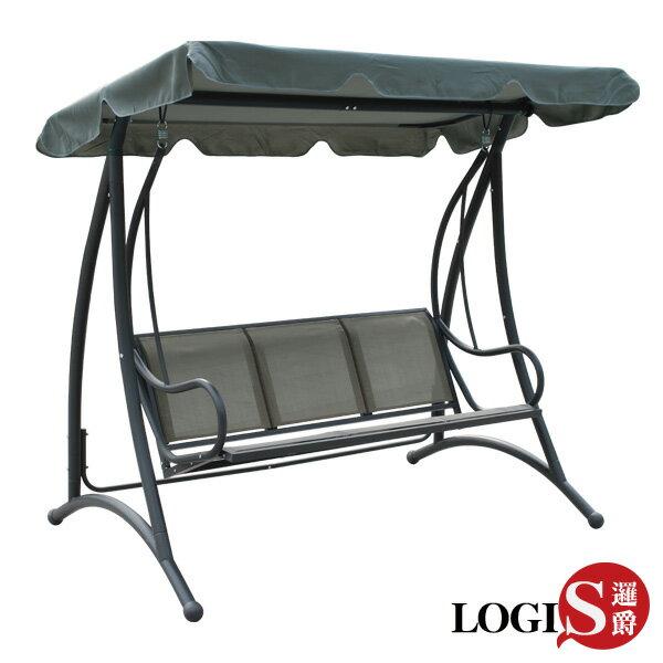 特價LOGIS邏爵~庫伯三人座鞦韆搖椅休閒椅庭園椅遮陽椅涼亭戶外椅HC-A2506