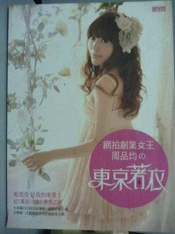 【書寶二手書T1/財經企管_QFT】網拍創業女王:周品均的東京著衣_周品均