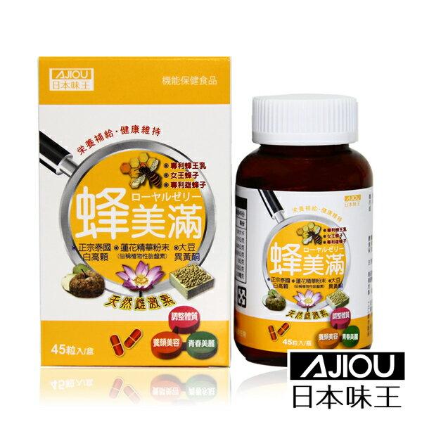 ◆原廠◆日本味王蜂美滿膠囊(45粒╱瓶)