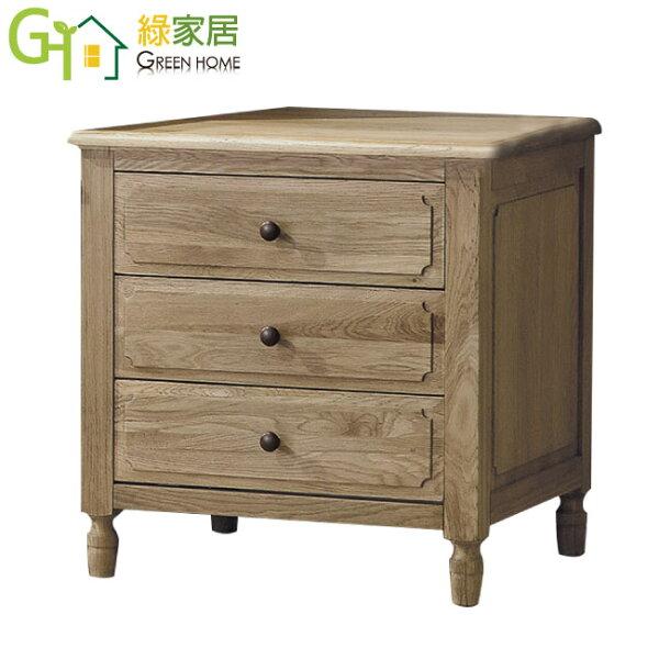 【綠家居】艾蓮娜時尚2.1尺實木三抽展示櫃收納櫃