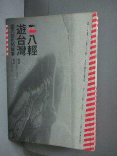 【書寶二手書T1/科學_MMY】八輕遊台灣-國光石化的故事_謝志誠何明修