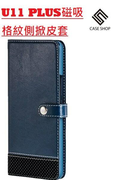 HTC U11 PLUS 手機套 專用磁吸格紋側掀站立式皮套 U11+ CASE SHOP