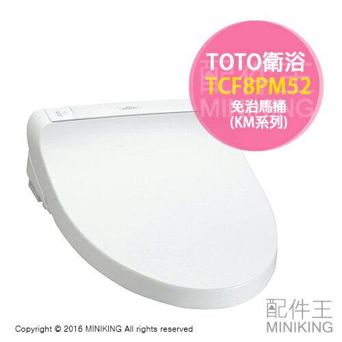【配件王】代購 TOTO TCF732/ TCF8PM52 白色 瞬間式 暖座 溫水免治馬桶座 TCF722