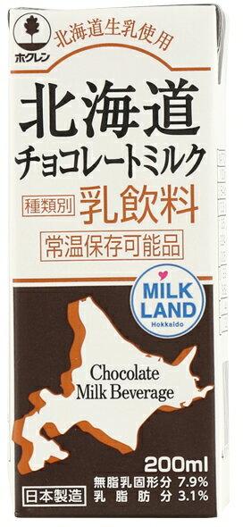 北海道巧克力調味乳飲料-日高