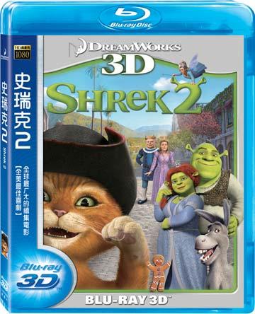 史瑞克 2 (3D版) BD