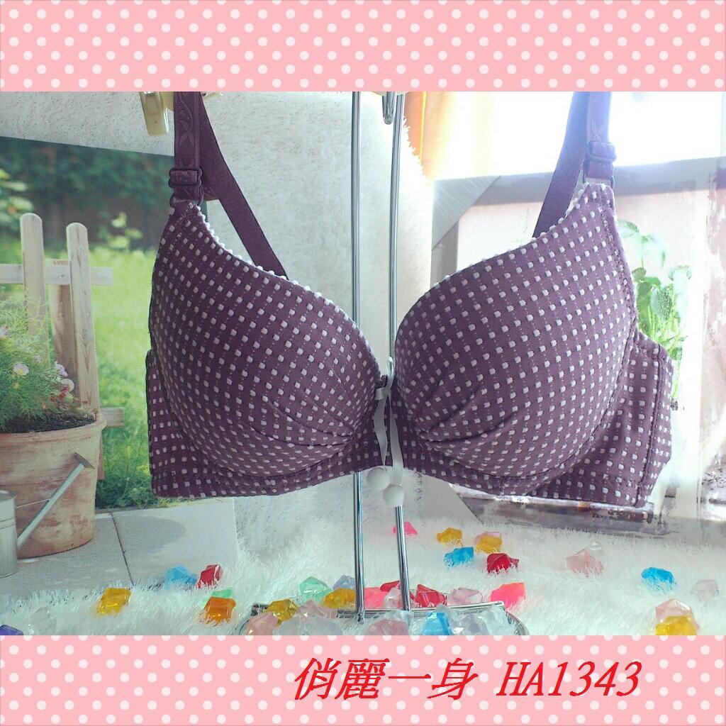 新品深V曲線魔術胸罩下厚上薄3段3排釦內衣70/75/80(AB罩單內衣)俏麗一身HA1343