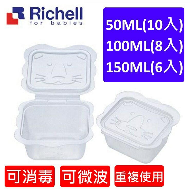 【寶貝樂園】利其爾Richell離乳食保存容器50 / 100 / 150ML - 限時優惠好康折扣