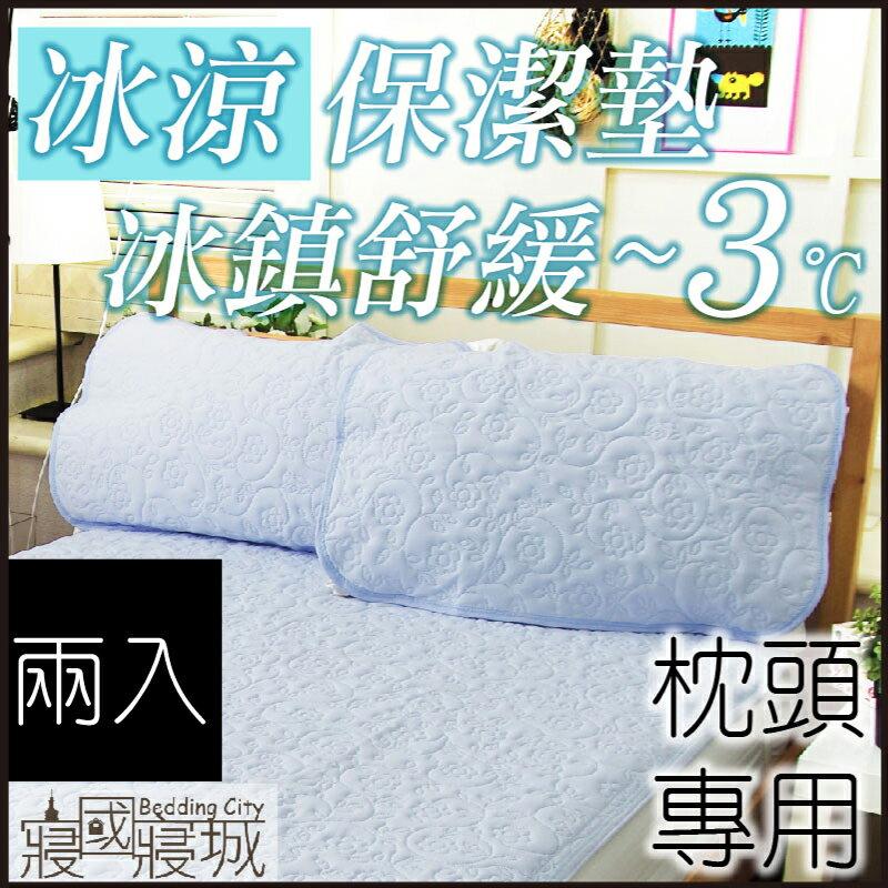 枕頭保潔墊冰涼雕花防水 (2入)  長效防水、涼感透氣、可機洗 寢國寢城