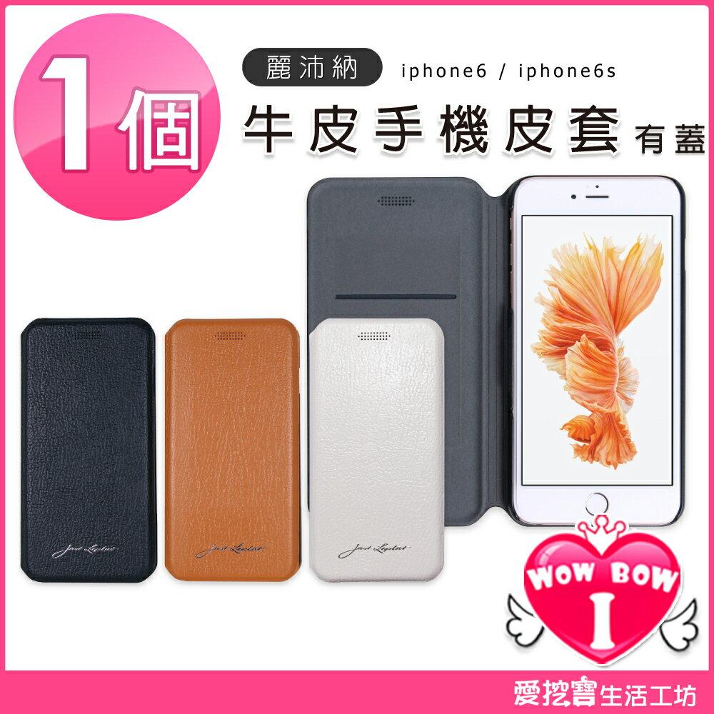 【Just Leplat】麗沛納 ♥愛挖寶 I647C♥ 4.7吋 Iphone6/6S 真皮手機殼 套 有蓋 100%真牛皮製作 時尚高質感