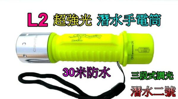 雲火-潛水二號(雙認證套組)-潛水手電筒L2潛水手電筒海裡使用18650鋰電池專用潛水燈潛水的好幫手Q5U2T6