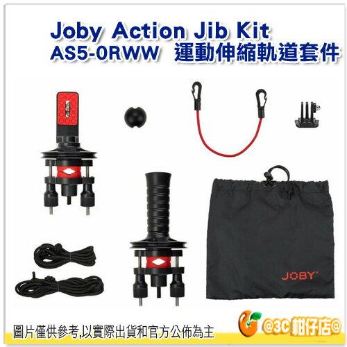 JOBY AS5-0R Action Jib Kit 運動伸縮軌道套件 立福公司貨 AS5  GoPro Contour  攝影運動