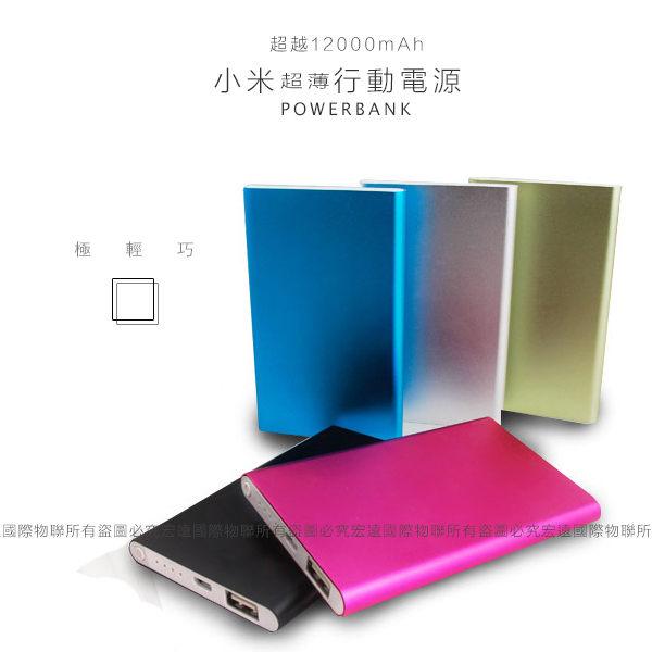 小米 超 薄米 移動電源 超越12000mAh 行動電源多色消光 A10302【H00498】