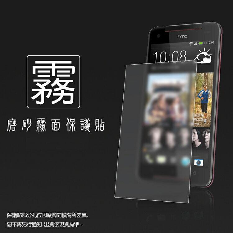 全盛網路通訊 霧面螢幕保護貼 HTC Butterfly S 901e/ x920s 蝴蝶機S 保護貼 軟性 霧貼 霧面貼 磨砂 防指紋 保護膜