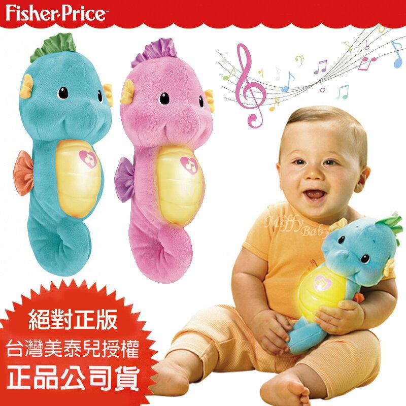 【費雪Fisher-price】聲光安撫海馬(兩色)小海馬 安撫玩具-米菲寶貝 0