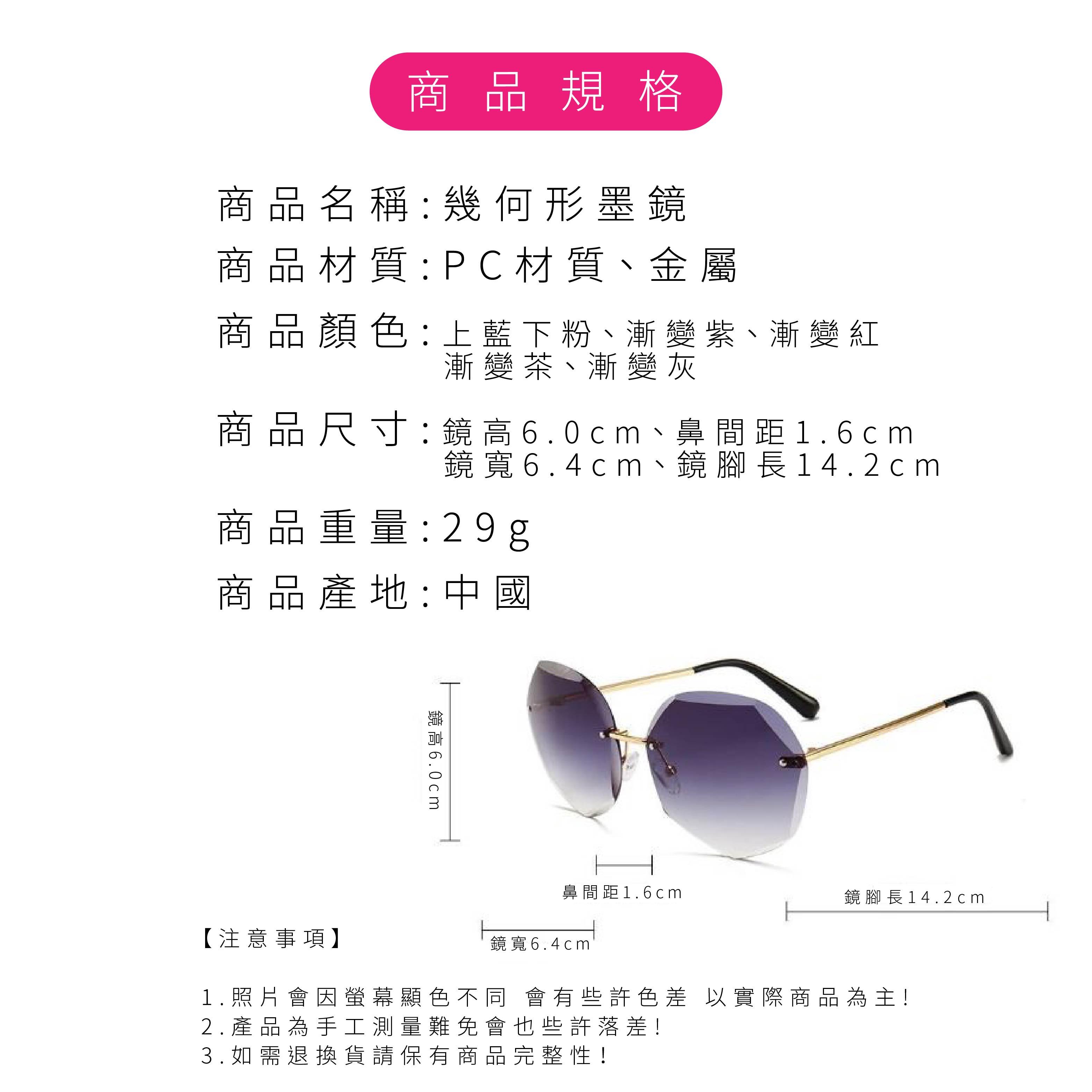 『現貨』金屬幾何墨鏡 水晶切邊 百搭名媛 漸變色 太陽眼鏡 多邊形 小臉【BE476】 8