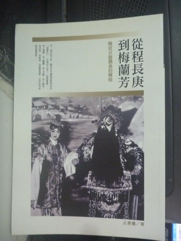 【書寶二手書T6/藝術_ZJG】從程長庚到梅蘭芳-晚近京師戲曲的輝煌_么書儀