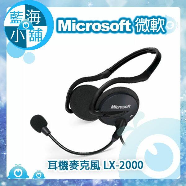 Microsoft 微軟 耳機麥克風 LX-2000