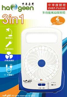 中華多功能風扇探照燈(充電式)ZHEF-FL0105