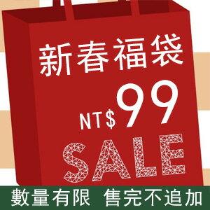 美麗大街【新春福袋 NT$99】韓版女裝百款隨機福袋(新春限定)不限購買數量/售完不追加