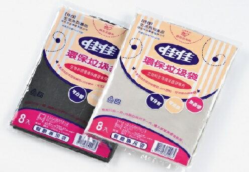 佳佳/吉寶環保垃圾袋-超大餐廳專用袋-8入(85*105)