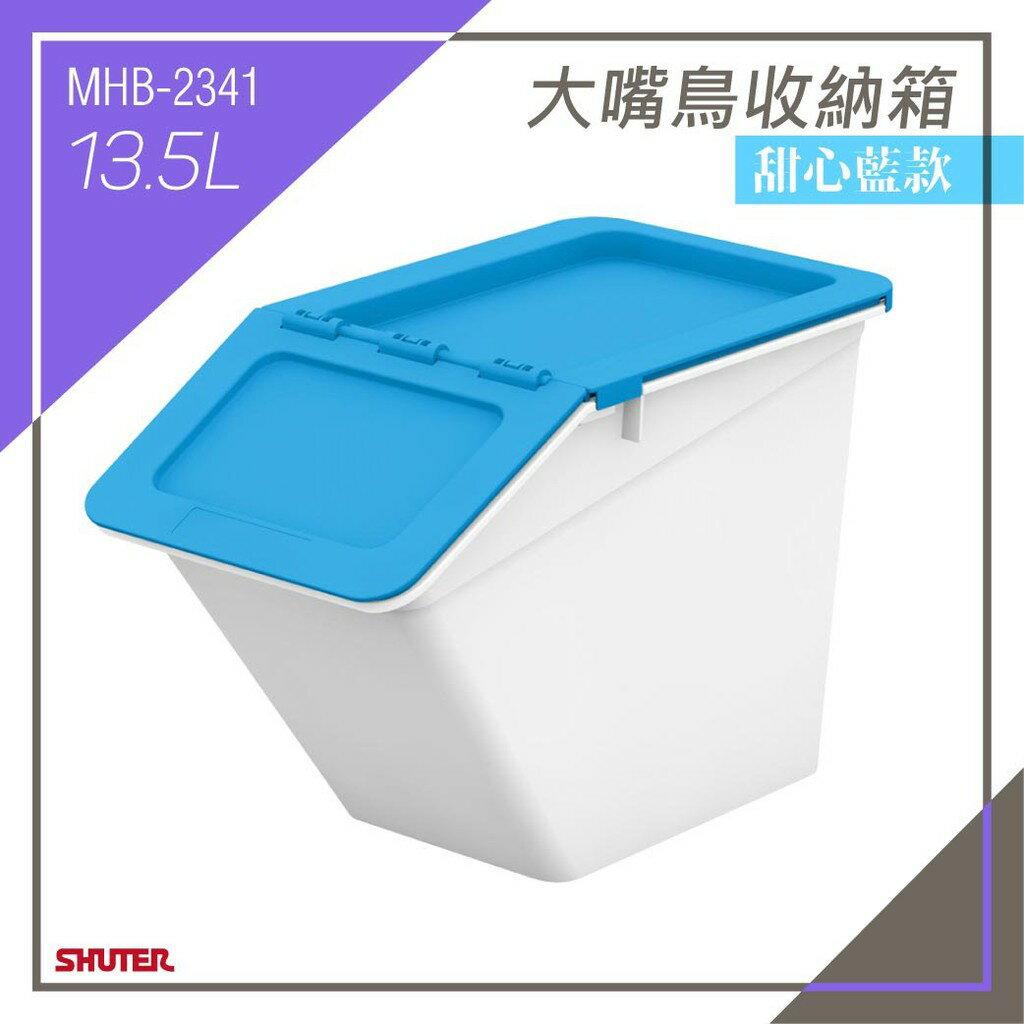 【西瓜籽】樹德 大嘴鳥收納箱 MHB-2341 淺藍 收納/置物/箱子/盒子/籃子/整理盒
