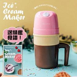 結帳價$1080 日本/點心機/麗克特 recolte Ice Cream 迷你冰淇淋機 完美主義【U0097】
