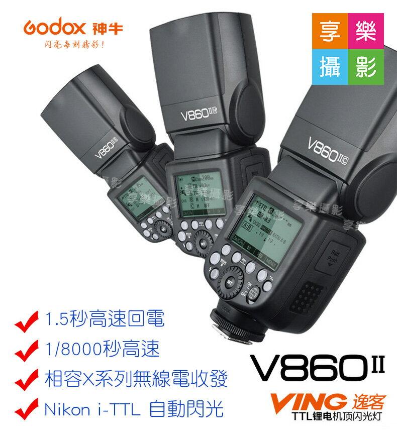 [享樂攝影]GODOX神牛 V860II-N TTL鋰電池閃光燈 1/8000秒 高速同步/內建X1/D750/D810/D5500/開年公司貨/V860