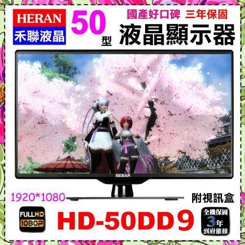 本月破盤價2台【HERAN 禾聯】50吋LED HD數位液晶電視《HD-50DD9/50DA6》全新全機3年保固.含視訊盒