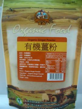 青荷(米森)~有機薑粉100公克/包~限量特惠中~